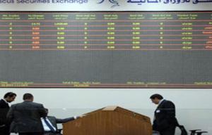 تداولات سوق دمشق للأوراق المالية تنخفض للنصف تقريباً