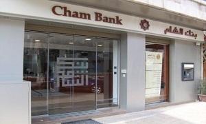 بنك الشام يعلن حصوله على الموافقة الأولية لإدراج أوراقه المالية في البورصة