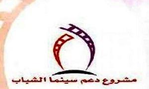 مؤسسة السينما توافق على دعم 30 فيلما للشباب
