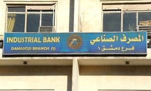 المصرف الصناعي يحدد 30 أيار الجاري آخر مدة لطلبات التسوية والقروض