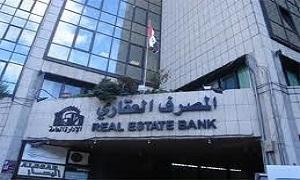 ارتفاع أرصدة المصرف العقاري 12 مليار ليرة في 2013