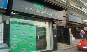 هيئة مكافحة غسل الأموال: شركة الهرم للحوالات المالية خالفت تعليمات الجهات المختصة