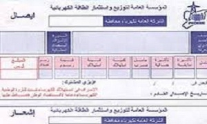 مليار ليرة تحصيلات كهرباء حمص في الربع الأول