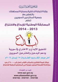 التجارة الداخلية : 351 مشاركة في المسابقة الوطنية للإبداع والاختراع