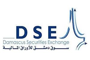 قيم وتداولات بورصة دمشق تشهد انخفاضاً مقارنة مع الأسبوع الماضي