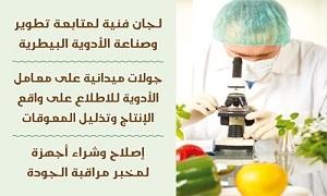 معملان للسيرومات والأدوية البيطرية والتحضير لاصدار دستور الدواء البيطري