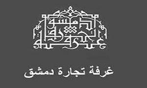 غرفة تجاة دمشق: الغاء عقوبة حبس التاجر في قانون التموين الجديد