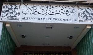 غرفة تجارة حلب تعرض على الحكومة اقتراحاتها في مرحلة إعادة الإعمار
