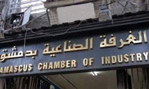 تقرير: 1727 عدد منتسبي غرفة صناعة دمشق العام الماضي
