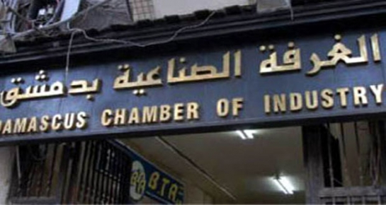 غرفة صناعة دمشق تحدد مواعيد إجراءات انتخابات مجلس إدارتها