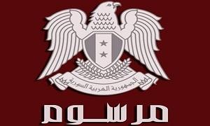 مرسوم رئاسي حول وزارة التنمية الإدارية وأهدافها ومهامها ووحداتها