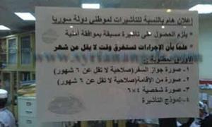 الأوراق المطلوبة من السوريين للحصول على تأشيرة من مصر.. للمتواجدين داخل مصر وخارجها