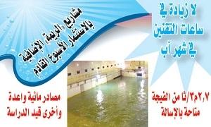 استقرار بشبكة مياه دمشق خلال فصل الصيف..ومياه نبع الريمة إلى صحنايا وعرطوز خلال اسبوع