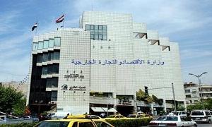 أبرز نشاطات وزارة الاقتصاد والتجارة الخارجية خلال النصف الأول