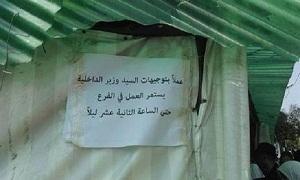 الداخلية: استمرار العمل في فرع الهجرة والجوازات في دمشق حتى 12 ليلاً
