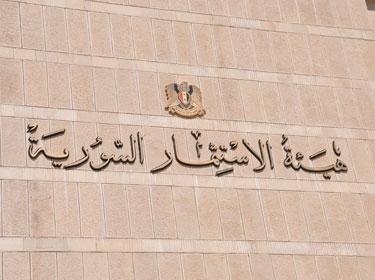 70 إجازة استثمار منحتها هيئة الاستثمار في حماة