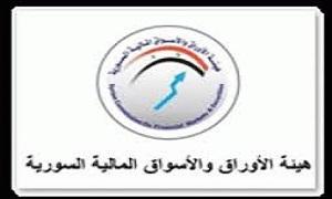 توقعات أسماء أعضاء مجلس مفوضي هيئة الاوراق والأسواق المالية السورية