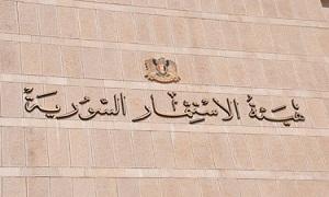 هيئة الاستثمار السورية تشمل  17 مشروعاً في الربع الأول بكلفة 23 مليار ليرة