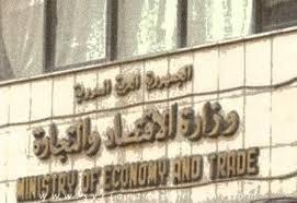 وزارة الاقتصاد: تحضيرات لسلسلة معارض داخلية تبدأ في نيسان القادم
