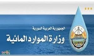 وزير الموارد المائية يعفي 7 مستشارين ومدير التخطيط في الموارد المائية