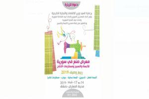 معرض صنع في سورية للألبسة والنسيج ينطلق شباط القادم بمشاركة 600 مستورد