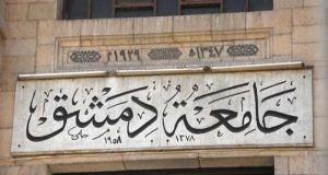 جامعة دمشق تحدد مواعيد الامتحان المعياري لماجستيرات التأهيل والتخصص