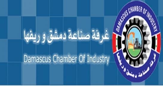 غرفة صناعة دمشق: 100 شركة  في مهرجان التسوق الشهري بطرطوس بداية أيار المقبل
