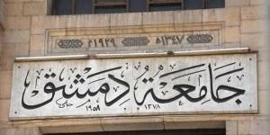 جامعة دمشق تعلن عن حاجتها للتعاقد مع مدرسي لغات أجنبية