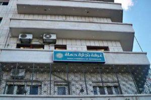 غرفة تجارة حماة تنضم لمبادرة قطاع الأعمال للوقوف بجانب الليرة السورية