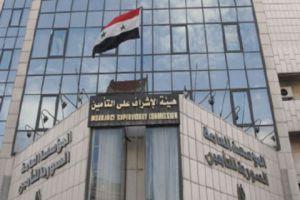 قانون جديد للتأمين في سورية.. ومفاجآت سارّة ستعلن قريباً!