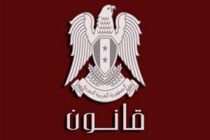 قانون بإحداث وزارة التعليم العالي والبحث العلمي تحل محل وزارة التعليم العالي