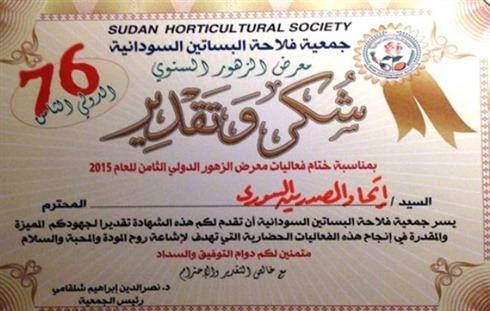 سورية بالمرتبة الأولى في معرض الزهور الدولي بالخرطوم