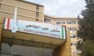 مشفى حلب الجامعي يعلن عن حاجته للتعاقد مع112 عاملا