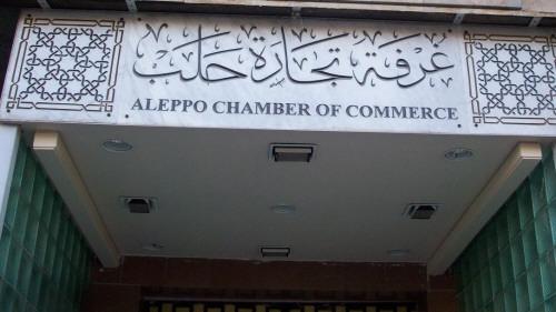 مهروسة بديلاً للعلبي في عضوية مجلس غرفة تجارة حلب