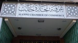 تجارة حلب للفعاليات الاقتصادية: تزويدنا بمقترحات لتفعيل التبادل التجاري بين سورية وإيران
