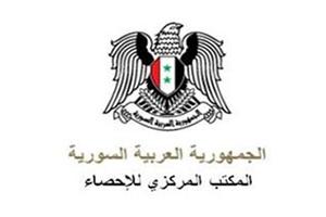 دراسة لتحويل المكتب المركزي للإحصاء في سورية إلى هيئة عامة!