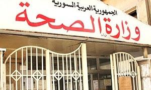 وزارة الصحة: سورية لم تشهد أي أوبئة خلال العامين الماضيين