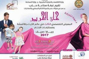 بمشاركة 87 شركة متخصصة بصناعة الألبسة..خان الحرير ينطلق غداً في دمشق