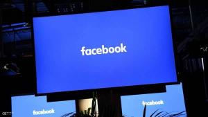 أرباح فيسبوك تفوق التوقعات خلال الربع الثالث