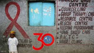 العالم يحيي اليوم العالمي للإيدز