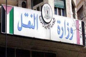 في سورية..رسوم جديدة للسيارات الخاصة قريباً
