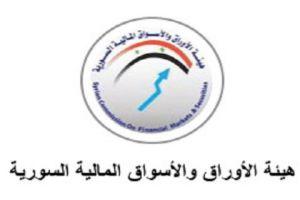 بالأسماء.. هيئة الأوراق المالية السورية تلغي ترخيص 8 شركات وساطة مالية