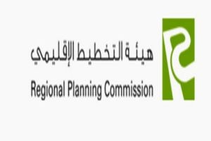 هيئة التخطيط الإقليمي تنجز خريطة التنمية الصناعية