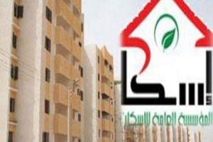 مؤسسة الإسكان تمنح مهلة إضافية للمكتتبين