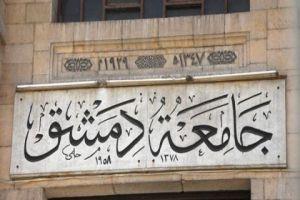 جامعة دمشق تحدد مواعيد المقابلات الخاصة بالمقبولين في إعلان أعضاء الهيئة التدريسية