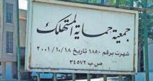 جمعية حماية المستهلك تتهم وزارة التموين بعدم تمويلها لإيقاف عملها..والوزارة تنفي