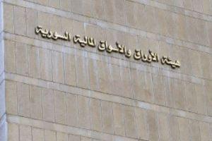 تشكيل مجلس جديد لمفوضي هيئة الأوراق والأسواق المالية