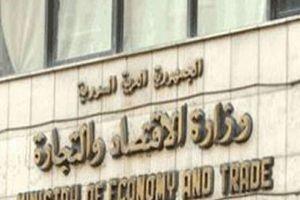 الاقتصاد تعقد مؤتمراً صحفياً الأحد المقبل حول إقامة معرض دمشق الدولي