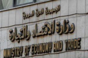وزارة الاقتصاد  تدعو الشركات السورية للمشاركة بمعرض الجزائر الدولي