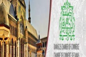 تجارة دمشق تطلق مهرجان العيد وأهلا بالمدارس أول أيلول المقبل